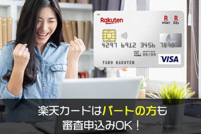 楽天カードはパートの方も審査申込みできます。