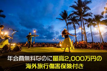 海外旅行傷害保険付き(最高2,000万円)