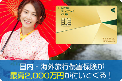 国内・海外旅行傷害保険が最高2,000万円が付いてくる!