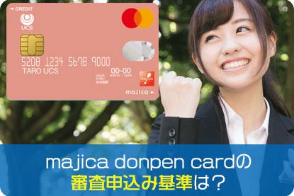 majica donpen cardの審査申込み基準は?