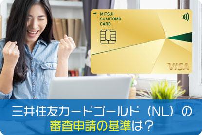 三井住友カードゴールド(NL)の審査申請の基準は?