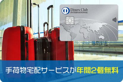 手荷物宅配サービスが年間2個無料