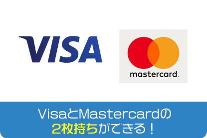 VisaとMastercardの2枚持ちができる!