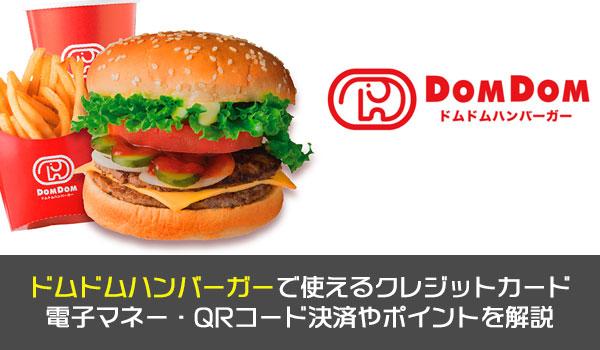 ドムドムハンバーガーで使えるクレジットカード・電子マネー・QRコード決済やポイントを解説