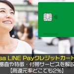 Visa LINE Payクレジットカードの審査や特徴・付帯サービスを解説【高還元率どこでも2%】