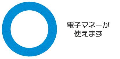 上島珈琲は電子マネーが使えます