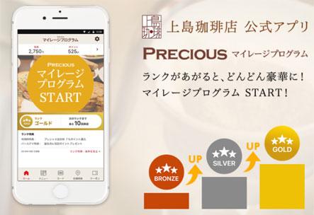 上島珈琲の公式アプリで高還元率のポイントゲット!