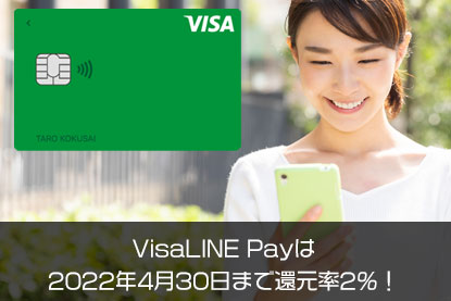VisaLINE Payは2022年4月30日まで還元率2%!
